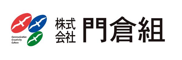 門倉組ホームページ