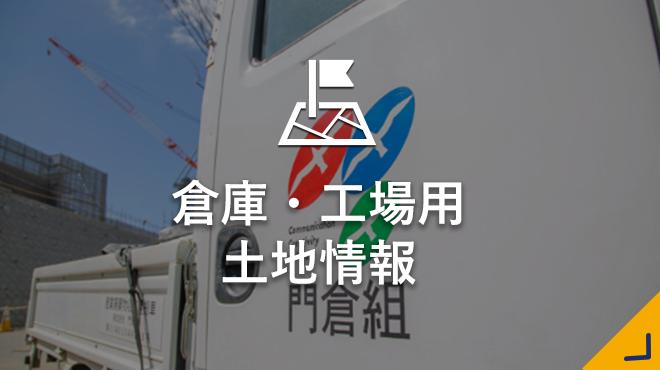 倉庫・工場用土地情報